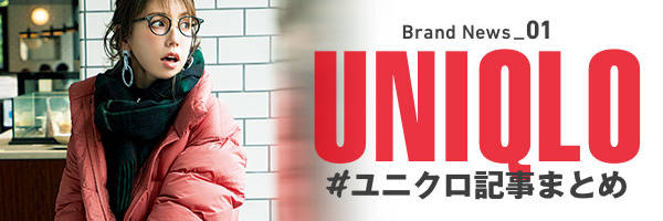 UNIQLO #ユニクロ記事まとめ